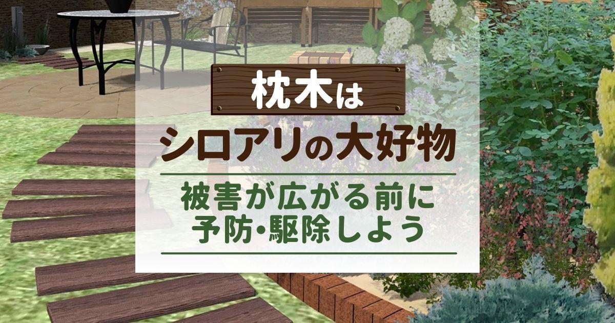 枕木のシロアリ駆除・処分方法!庭に設置するときの予防法もご紹介